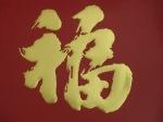 Die TOP 10 der chinesischen Glückssymbole